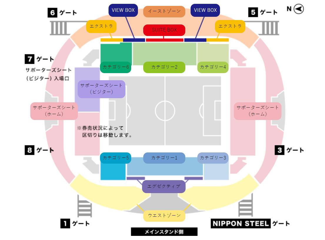 カシマスタジアム座席表2020