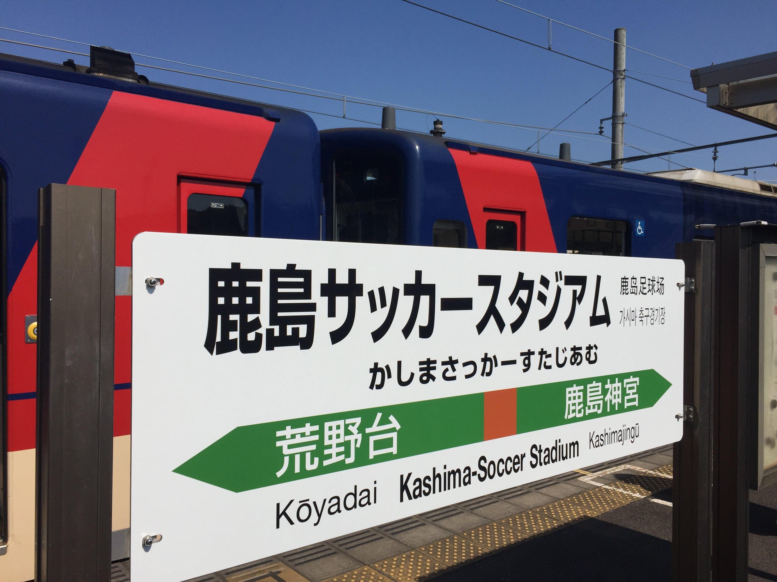 https://soccerkansen-torisetsu.com/wp-content/uploads/2018/06/IMG_5342.jpg
