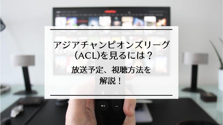 アジアチャンピオンズリーグ(ACL)2020を見るには?放送予定、視聴方法を解説!