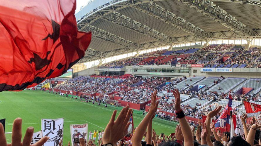 【観戦記】2019.5.12鹿島vs神戸@ノエビアスタジアム神戸【神戸サポ怒りの居残り】