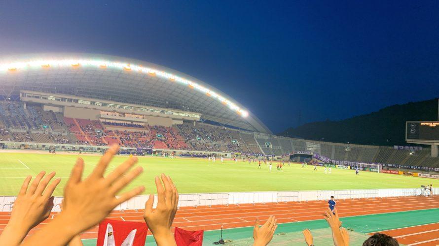 【ACL観戦記兼広島旅行記】2019.6.25鹿島vs広島@エディオンスタジアム
