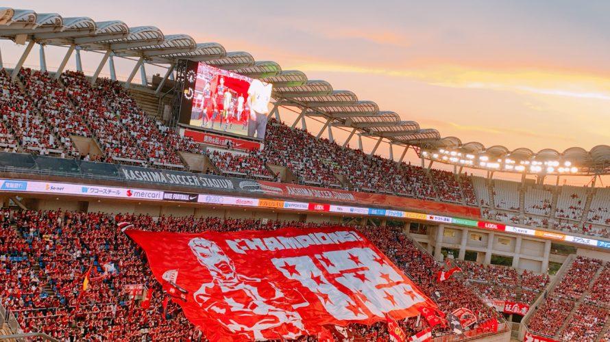 【観戦記】2019.8.10アントラーズvsF・マリノス【上田綺世プロ初ゴール!】