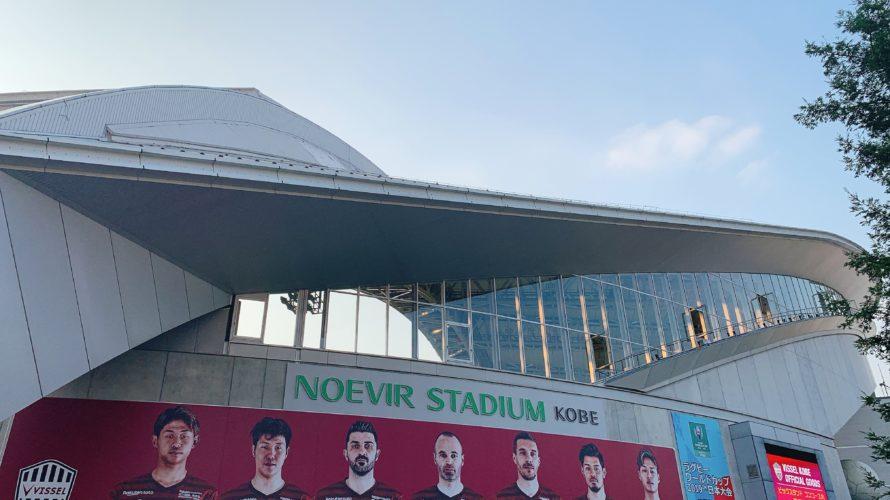 ノエビアスタジアム神戸の座席情報!見え方、おすすめ座席を解説します!
