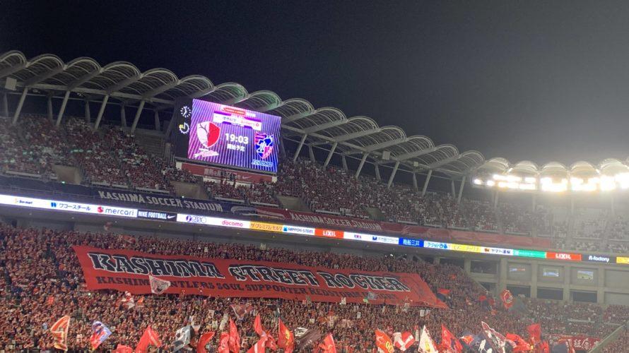 【観戦記】2019.9.14首位攻防戦!鹿島アントラーズvsFC東京@カシマスタジアム
