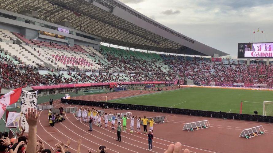 【観戦記】2019.10.6セレッソ大阪vs鹿島アントラーズ【勝ってついに首位浮上!】