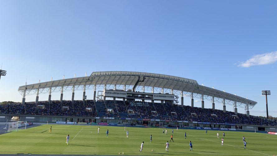 【観戦記】2019.11.10水戸ホーリーホックvs愛媛FC@Ksスタ【1万人まであと126人…】